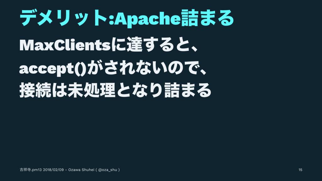 σϝϦοτ:Apache٧·Δ MaxClientsʹୡ͢Δͱɺ accept()͕͞Εͳ͍ͷ...