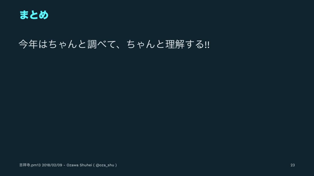 ·ͱΊ ࠓͪΌΜͱௐͯɺͪΌΜͱཧղ͢Δ!! ٢.pm13 2018/02/09 -...