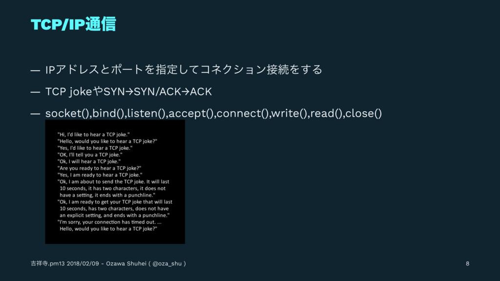 TCP/IP௨৴ — IPΞυϨεͱϙʔτΛࢦఆͯ͠ίωΫγϣϯଓΛ͢Δ — TCP jok...