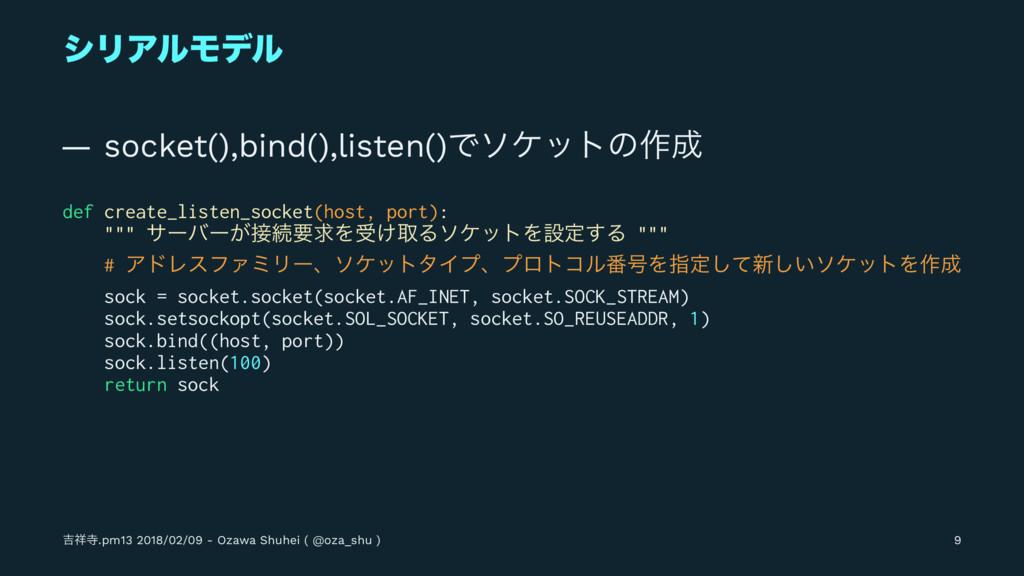 γϦΞϧϞσϧ — socket(),bind(),listen()Ͱιέοτͷ࡞ def ...