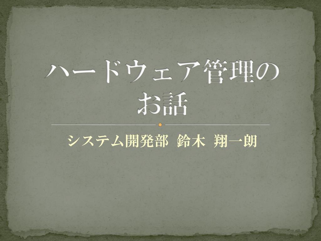 システム開発部 鈴木 翔一朗