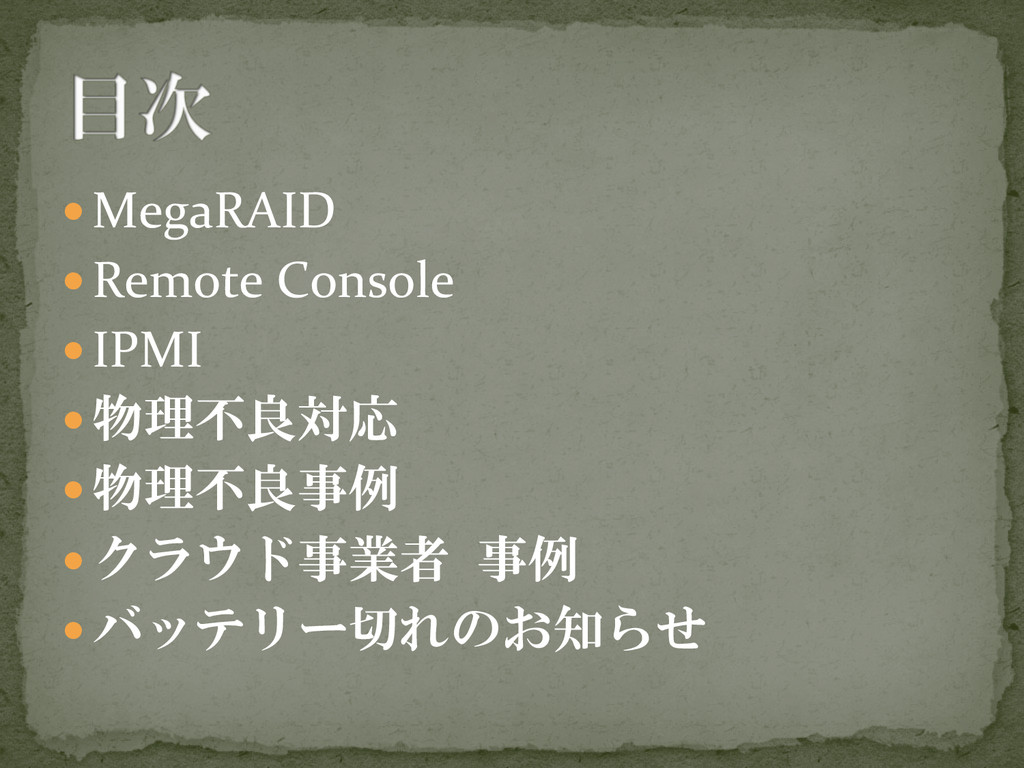 —MegaRAID  —Remote Console  —IPM...