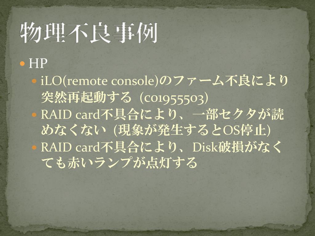 —HP  — iLO(remote console)のファーム不良により ...