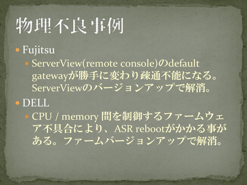 —Fujitsu  — ServerView(remote console...