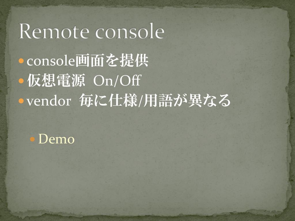 —console画面を提供  —仮想電源 On/Off  —vendo...