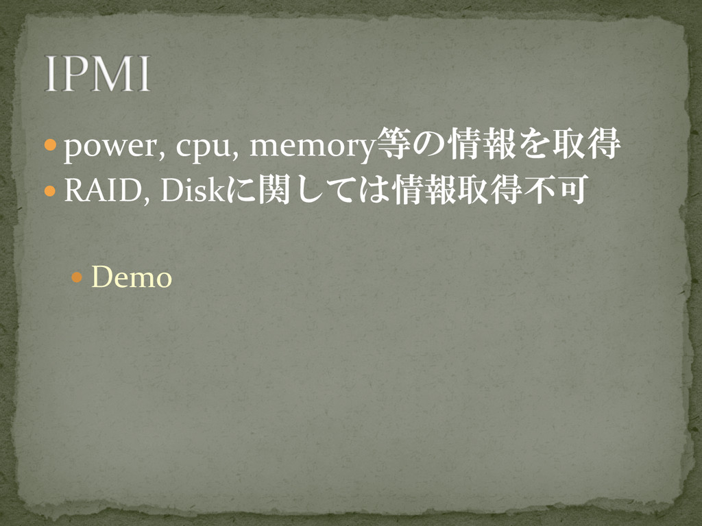 —power, cpu, memory等の情報を取得  —RAID,...