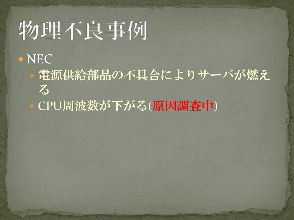 —NEC  — 電源供給部品の不具合によりサーバが燃え る  — CP...