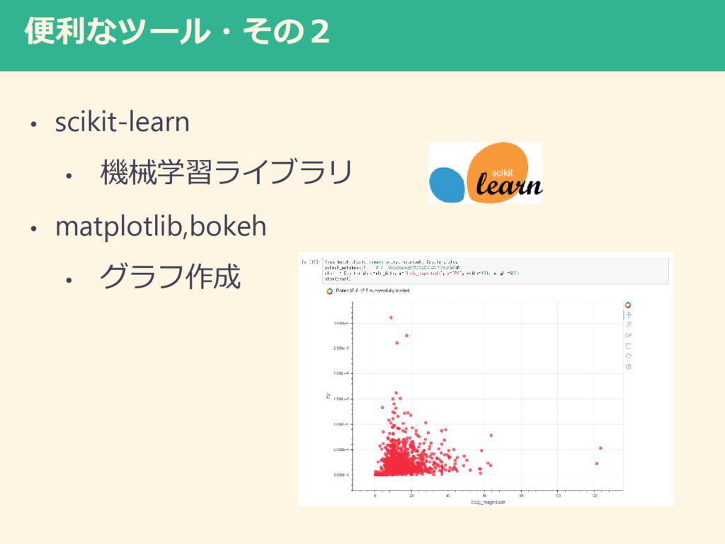 便利なツール・その2 • scikit-learn • 機械学習ライブラリ • matplot...