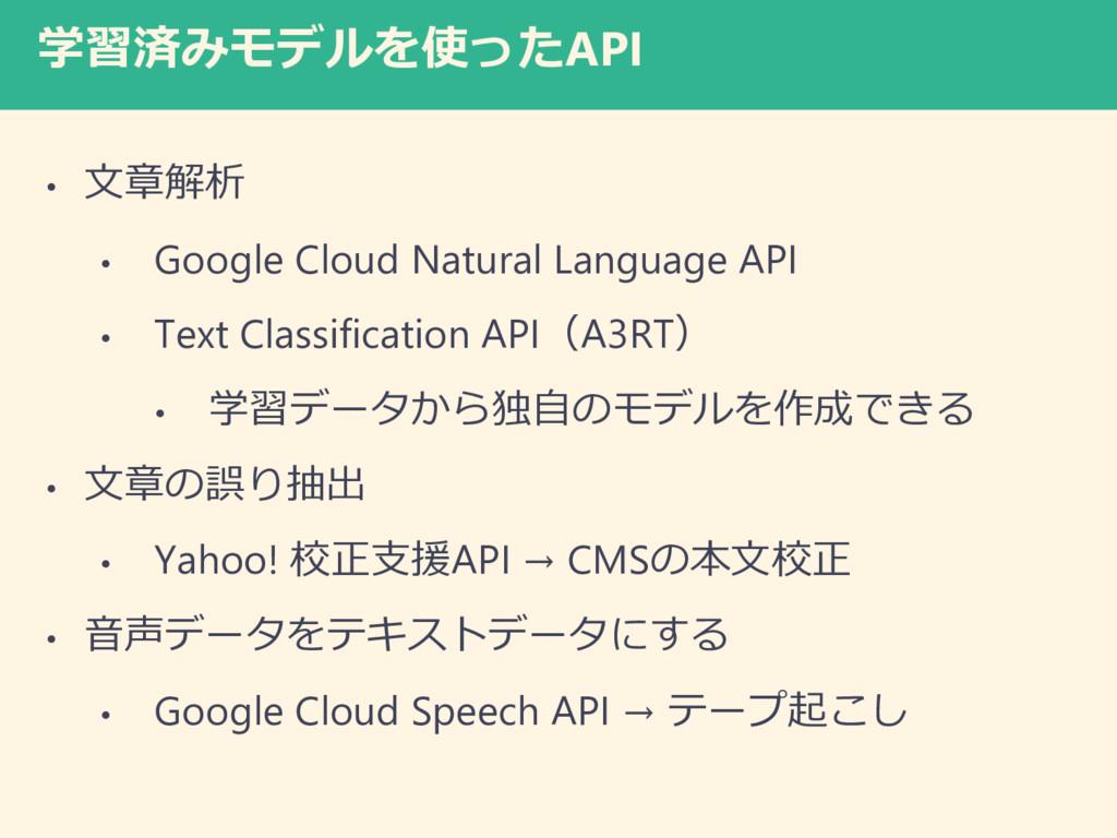 学習済みモデルを使ったAPI • 文章解析 • Google Cloud Natural La...