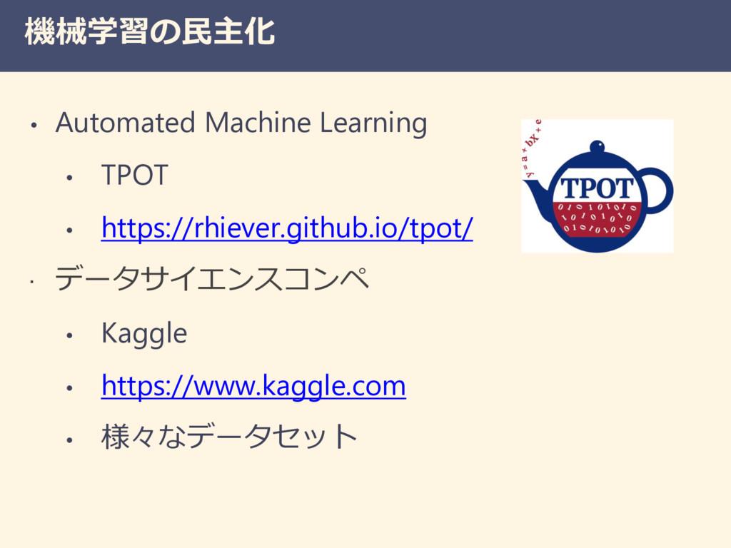 機械学習の民主化 • Automated Machine Learning • TPOT • ...