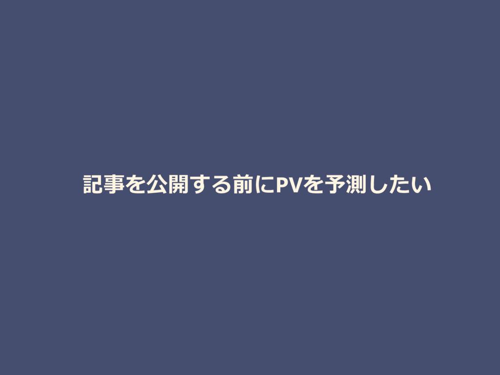 記事を公開する前にPVを予測したい