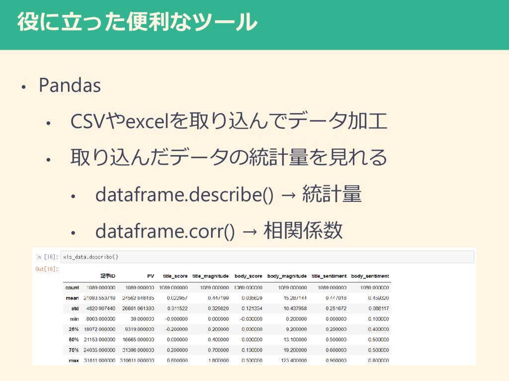 役に立った便利なツール • Pandas • CSVやexcelを取り込んでデータ加工 • 取...