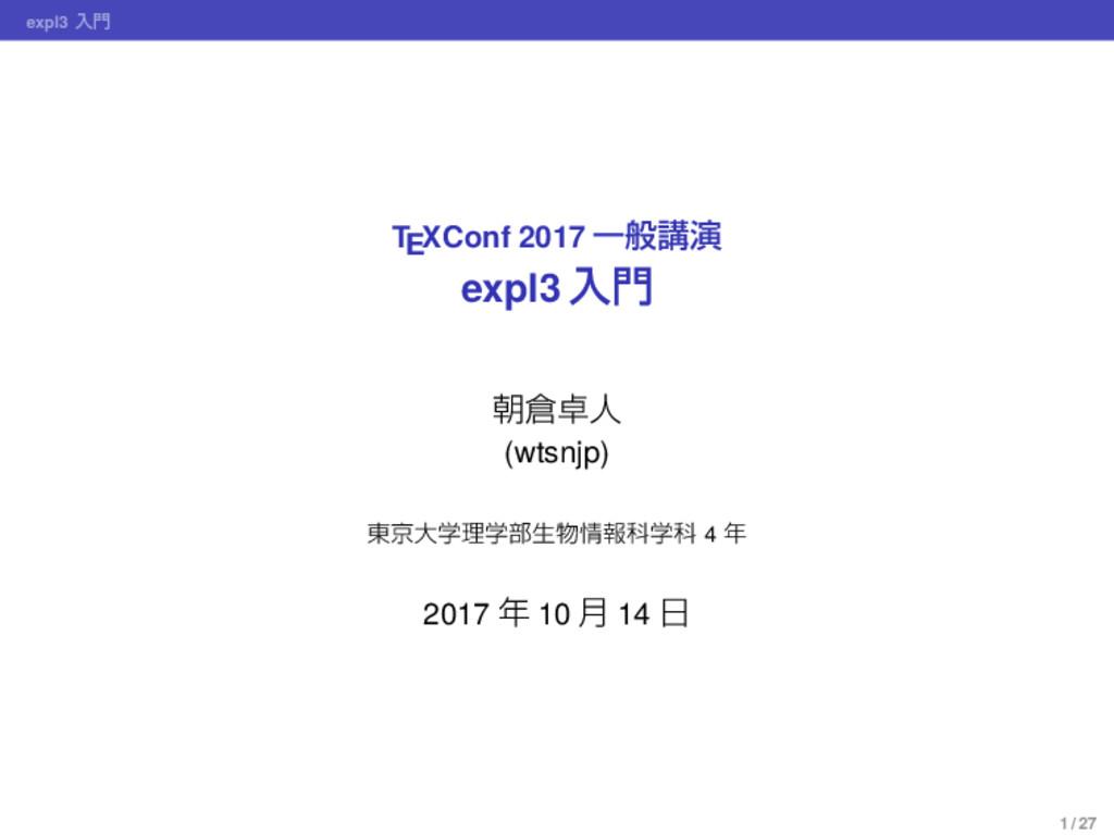 expl3 ೖ TEXConf 2017 Ұൠߨԋ expl3 ೖ ேਓ (wtsnj...