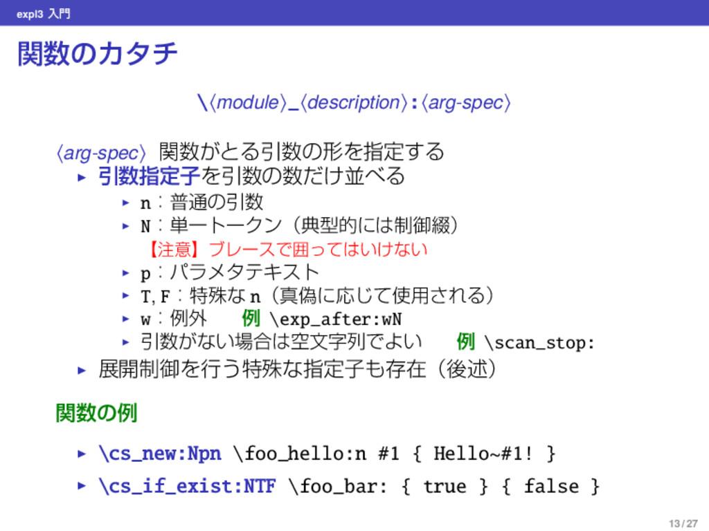 expl3 ೖ ؔͷΧλν \⟨module⟩_⟨description⟩:⟨arg-sp...