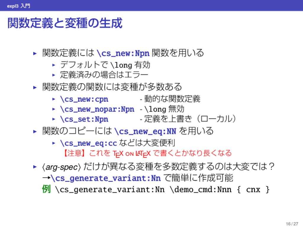 expl3 ೖ ؔఆٛͱมछͷੜ ▶ ؔఆٛʹ \cs_new:Npn ؔΛ༻͍Δ...