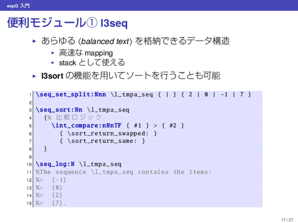 expl3 ೖ ศརϞδϡʔϧᶃ l3seq ▶ ͋ΒΏΔ ⟨balanced text⟩ ...