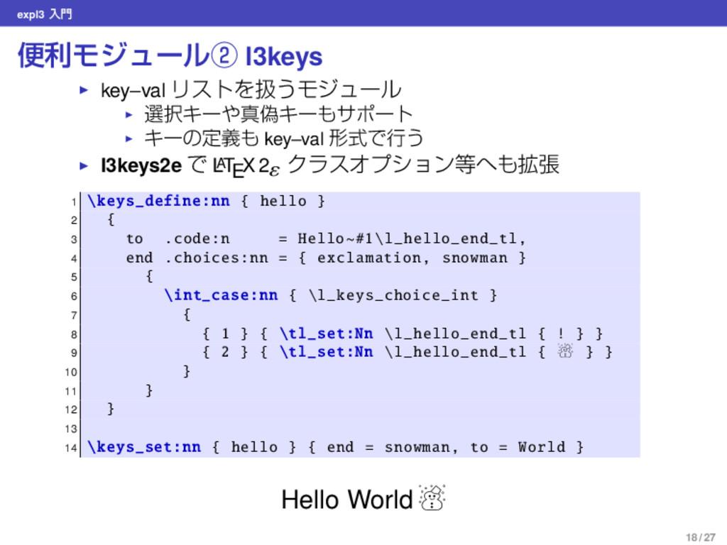 expl3 ೖ ศརϞδϡʔϧᶄ l3keys ▶ key–val ϦετΛѻ͏Ϟδϡʔϧ ...