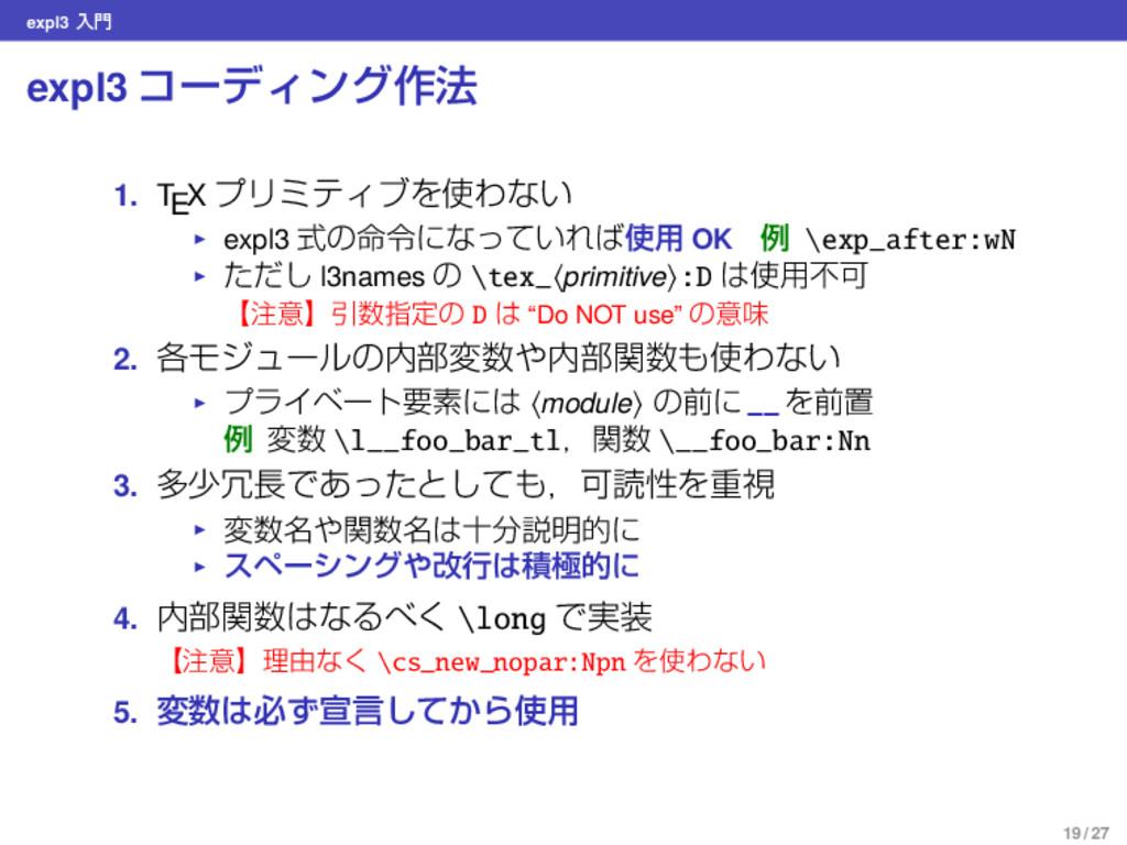 expl3 ೖ expl3 ίʔσΟϯά࡞๏ 1. TEX ϓϦϛςΟϒΛΘͳ͍ ▶ ex...