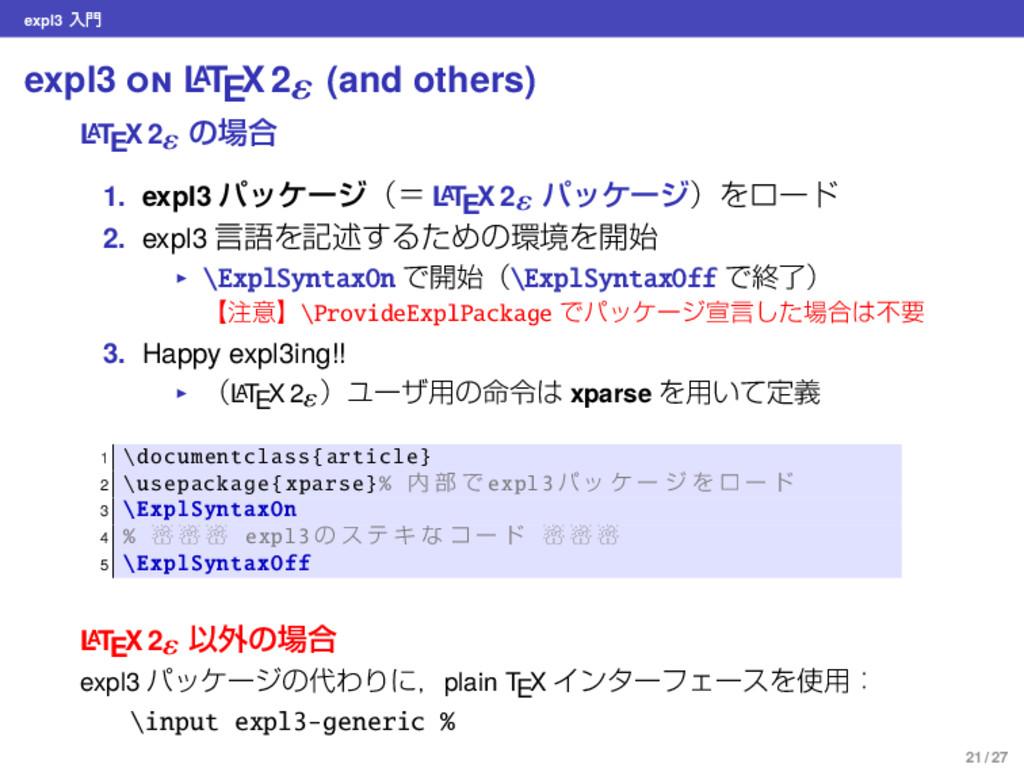 expl3 ೖ expl3 on L A TEX2ε (and others) L A TE...