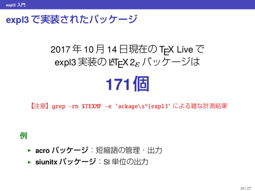 expl3 ೖ expl3 Ͱ࣮͞Εͨύοέʔδ 2017  10 ݄ 14 ݱࡏͷ ...