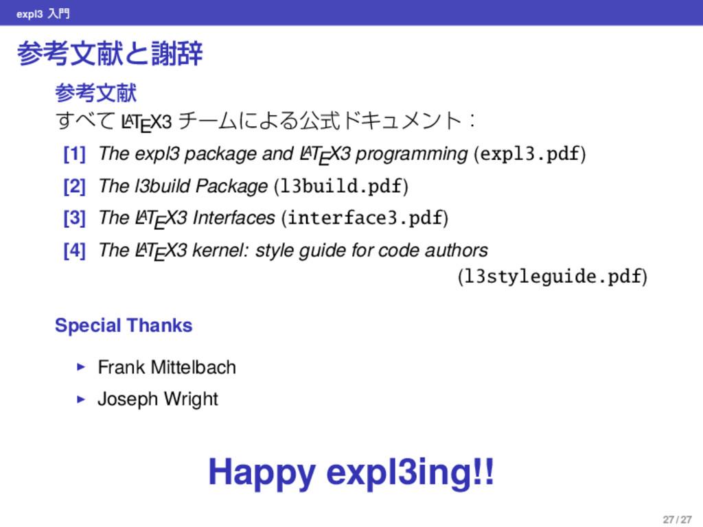 expl3 ೖ ߟจݙͱँࣙ ߟจݙ ͯ͢ L A TEX3 νʔϜʹΑΔެࣜυΩϡϝ...