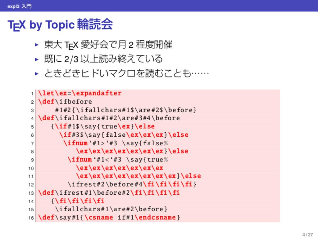 expl3 ೖ TEX by Topic ྠಡձ ▶ ౦େ TEX ѪձͰ݄ 2 ఔ։࠵...