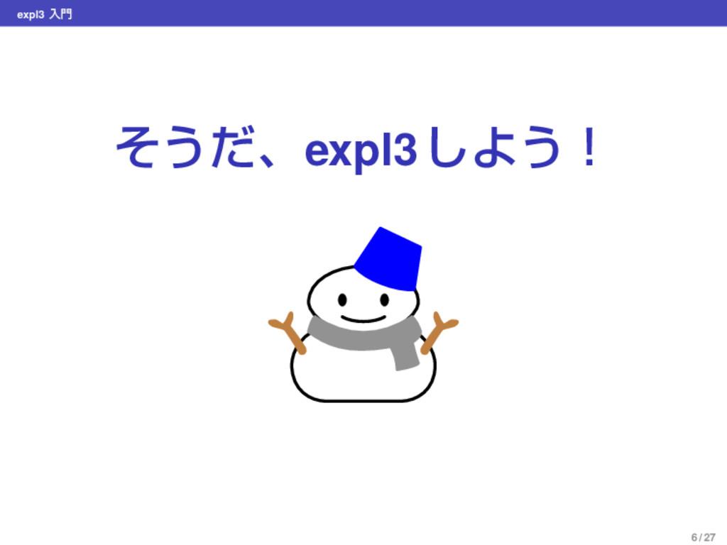 expl3 ೖ ͦ͏ͩɺexpl3͠Α͏ʂ 6 / 27