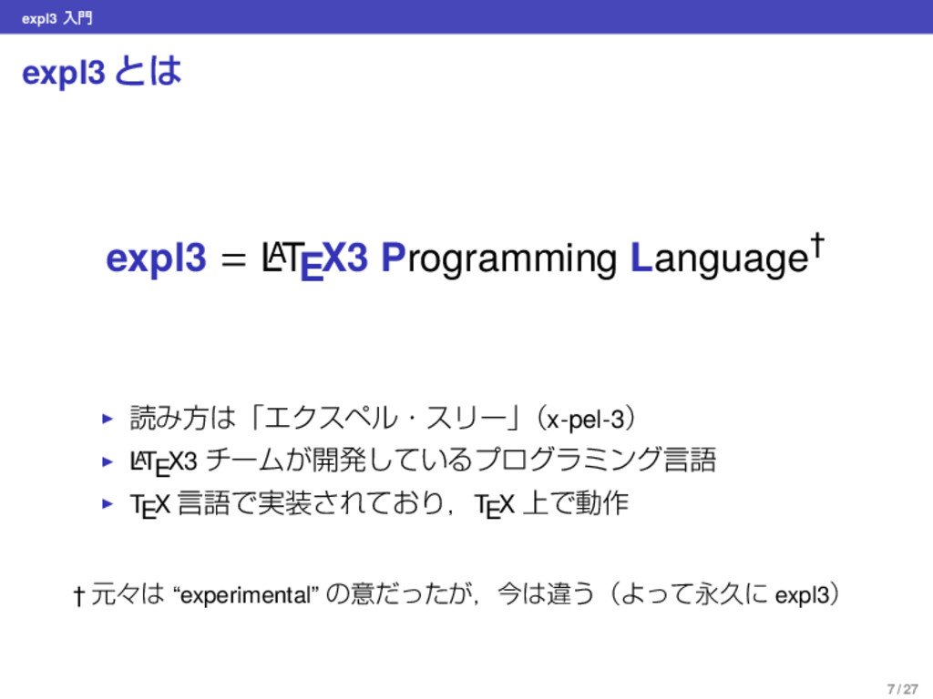 expl3 ೖ expl3 ͱ expl3 = L A TEX3 Programming ...
