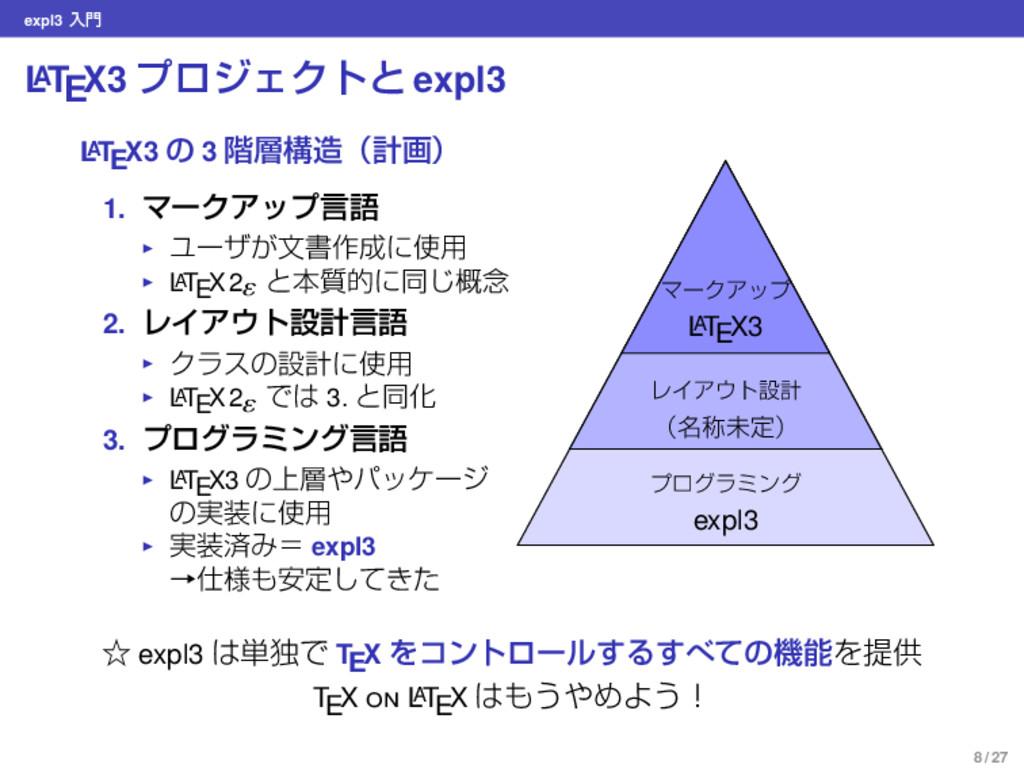 expl3 ೖ L A TEX3 ϓϩδΣΫτͱ expl3 L A TEX3 ͷ 3 ֊...