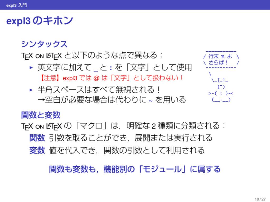 expl3 ೖ expl3 ͷΩϗϯ γϯλοΫε TEX on L A TEX ͱҎԼͷΑ...