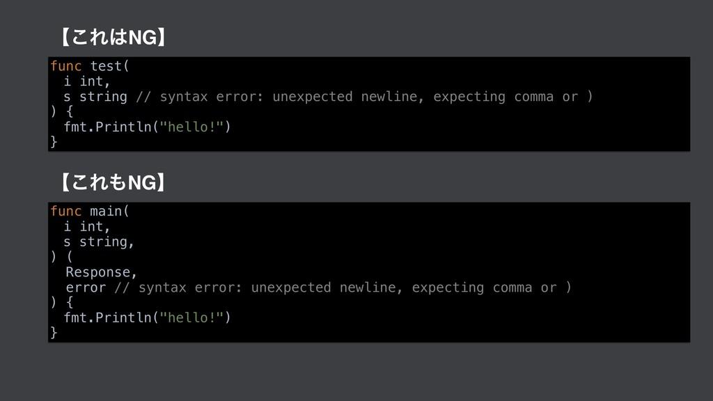 func test( i int, s string // syntax error: une...