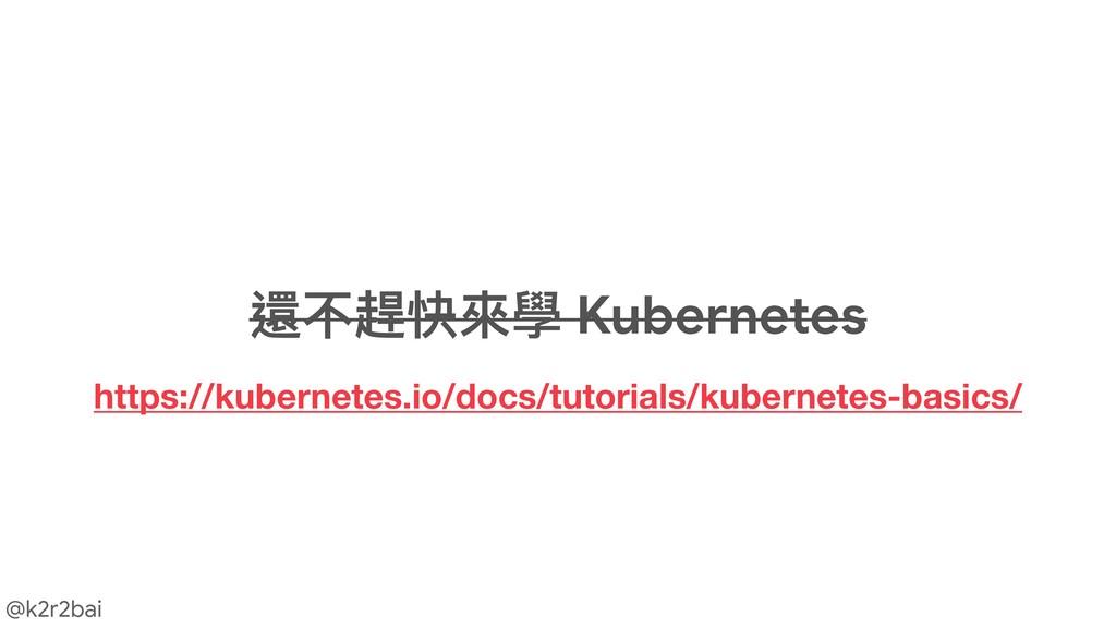 @k2r2bai 還不趕快來來學 Kubernetes https://kubernetes....