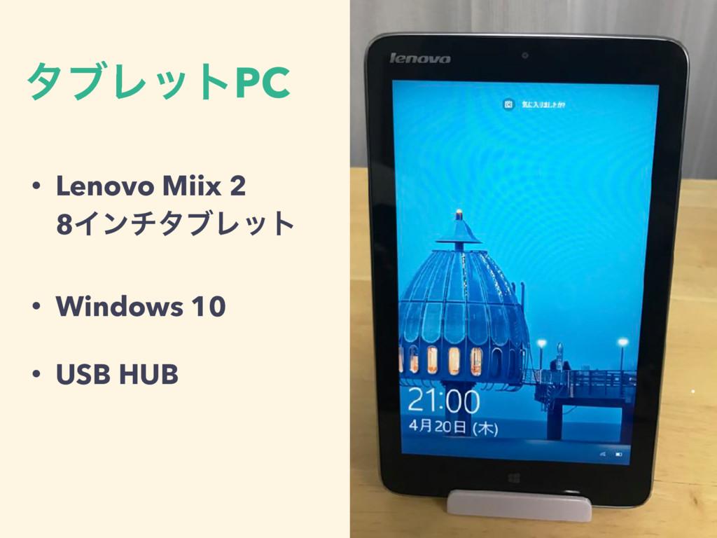 λϒϨοτPC • Lenovo Miix 2 8ΠϯνλϒϨοτ • Windows 10...