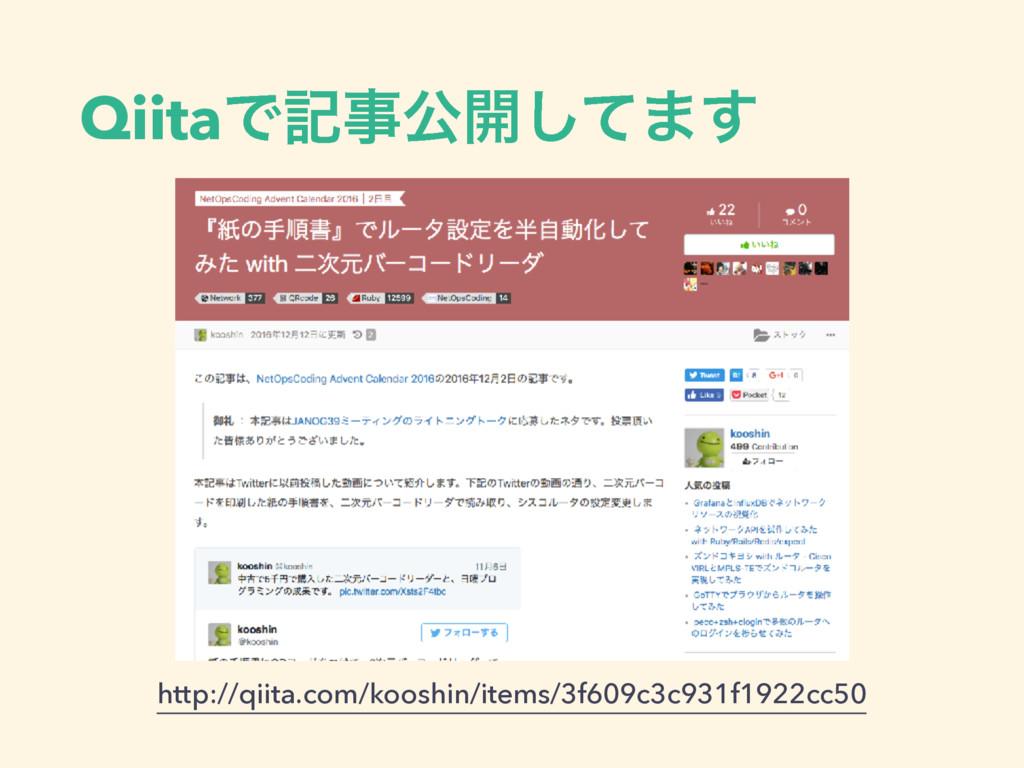 QiitaͰهެ։ͯ͠·͢ http://qiita.com/kooshin/items/3...