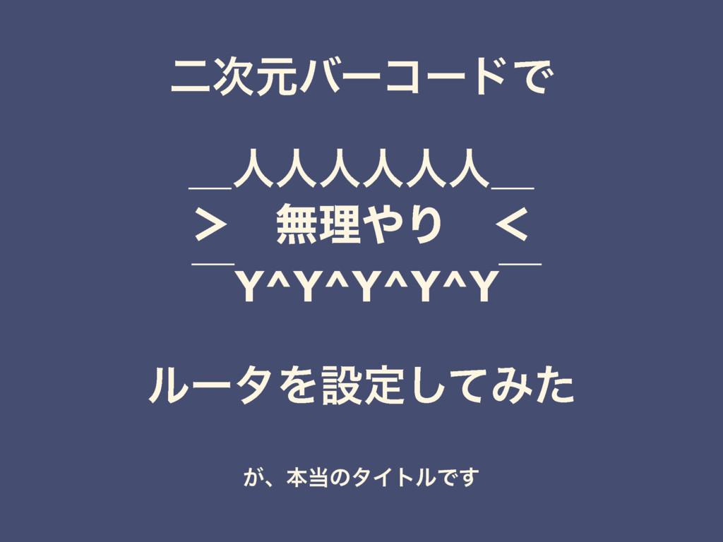 ೋݩόʔίʔυͰ ʊਓਓਓਓਓਓʊ 'ɹແཧΓɹʻ ʉY^Y^Y^Y^Yʉ ϧʔλΛઃఆ͠...