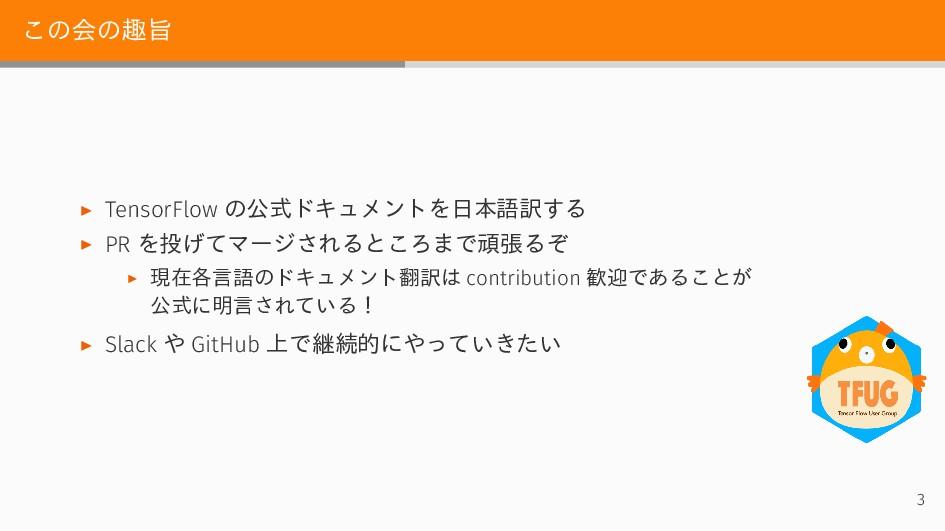 この会の趣旨 ▶ TensorFlow の公式ドキュメントを日本語訳する ▶ PR を投げてマ...