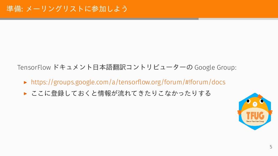 準備: メーリングリストに参加しよう TensorFlow ドキュメント日本語翻訳コントリビュ...
