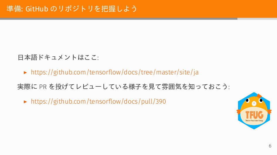 準備: GitHub のリポジトリを把握しよう 日本語ドキュメントはここ: ▶ https:/...