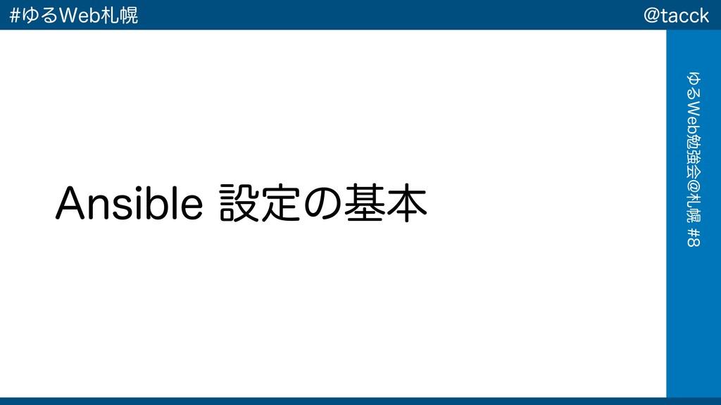 """!UBDDL ΏΔ8FCษڧձ!ຈ ΏΔ8FCຈ """"OTJCMFઃఆͷجຊ"""