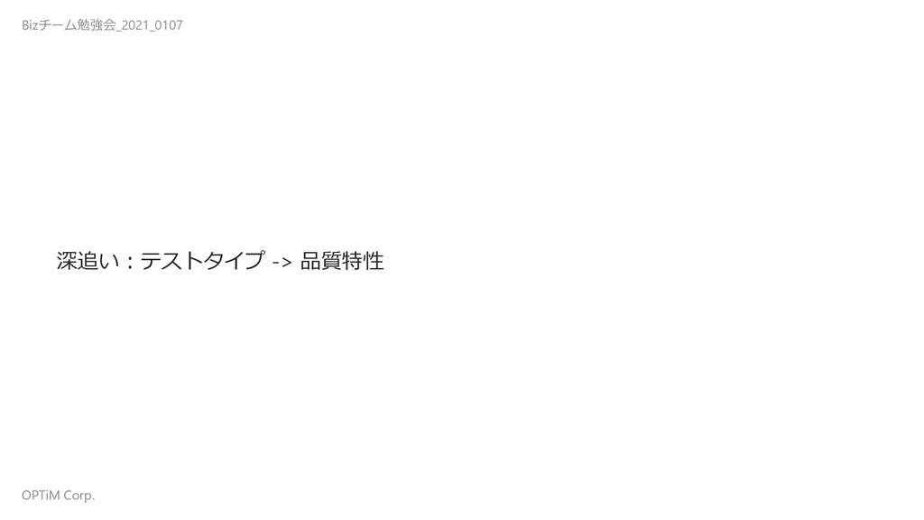深追い︓テストタイプ -> 品質特性 Bizチーム勉強会_2021_0107 OPTiM Co...