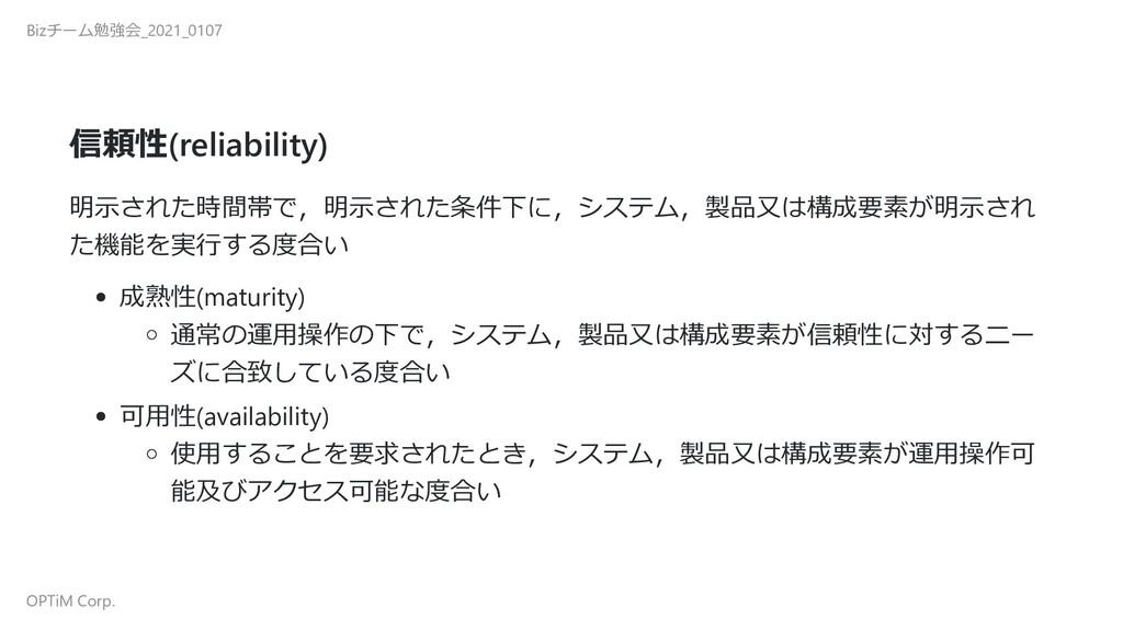 信頼性(reliability) 明⽰された時間帯で,明⽰された条件下に,システム,製品⼜は構...