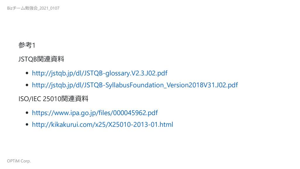参考1 JSTQB関連資料 http://jstqb.jp/dl/JSTQB-glossary...