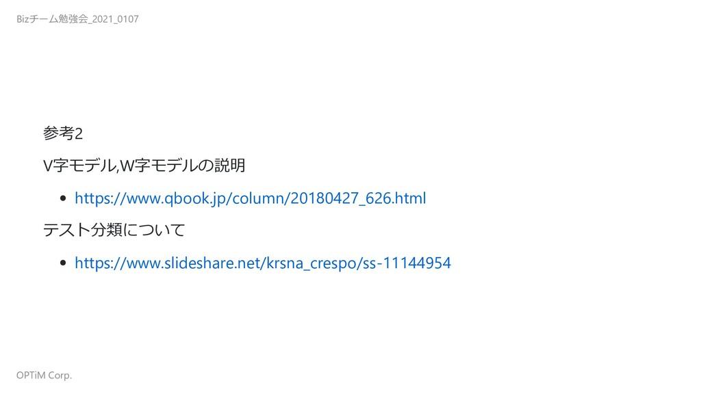 参考2 V字モデル,W字モデルの説明 https://www.qbook.jp/column/...