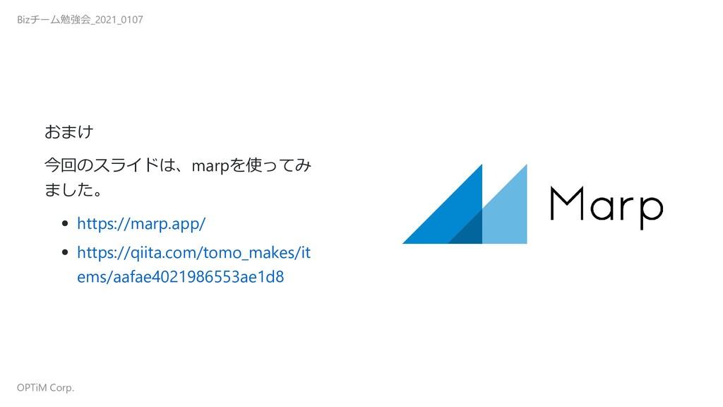 おまけ 今回のスライドは、marpを使ってみ ました。 https://marp.app/ h...