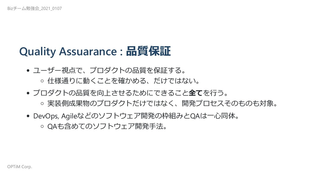 Quality Assuarance : 品質保証 ユーザー視点で、プロダクトの品質を保証する...
