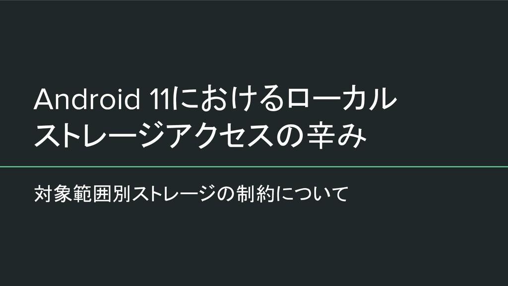 Android 11におけるローカル ストレージアクセスの辛み 対象範囲別ストレージの制約につ...