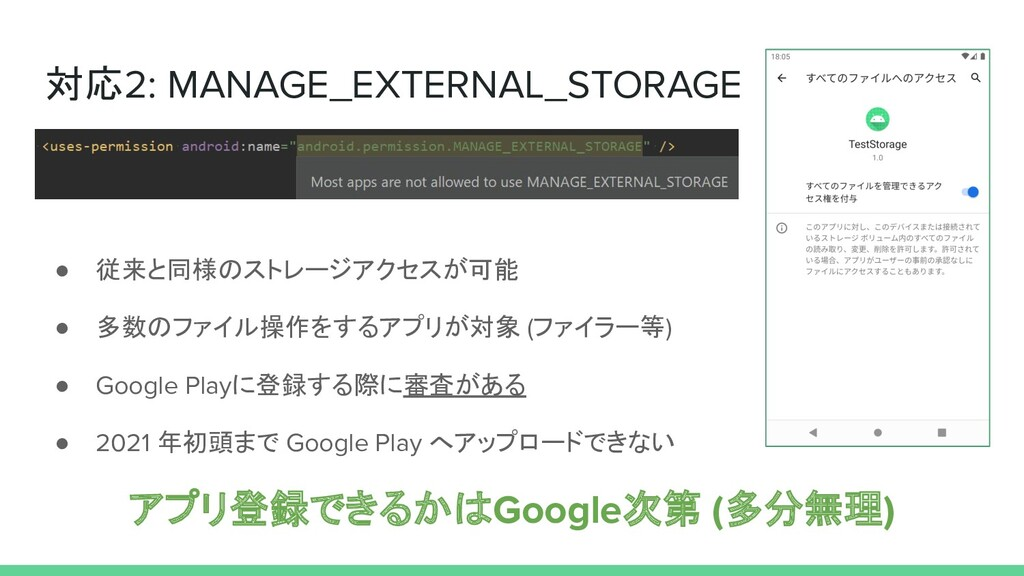 対応2: MANAGE_EXTERNAL_STORAGE ● 従来と同様のストレージアクセスが...