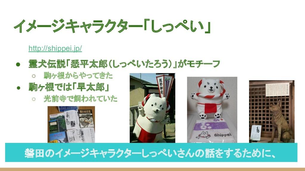 イメージキャラクター「しっぺい」 http://shippei.jp/ ● 霊犬伝説「悉平太...