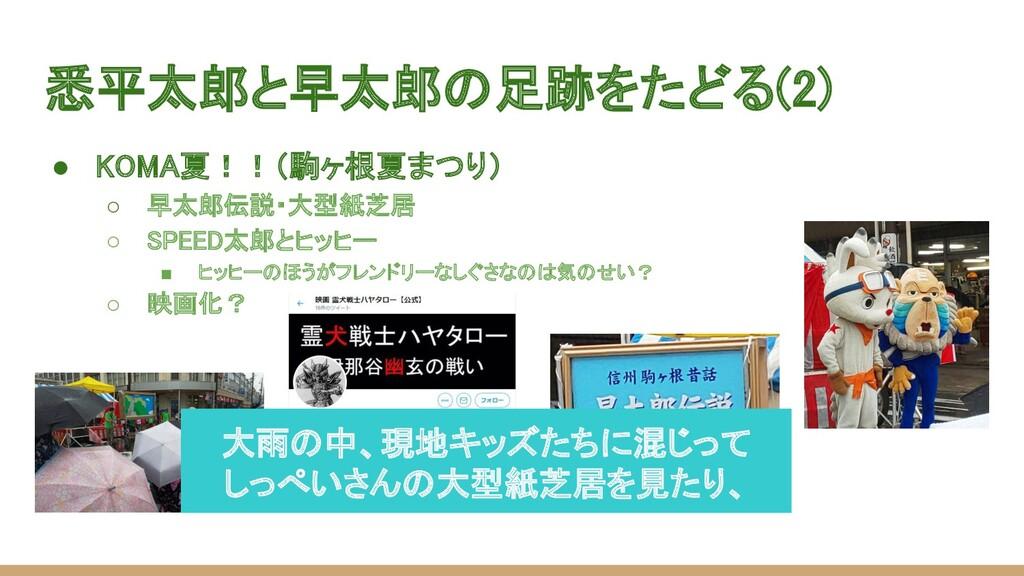 悉平太郎と早太郎の足跡をたどる(2) ● KOMA夏!!(駒ヶ根夏まつり) ○ 早太郎伝説・...