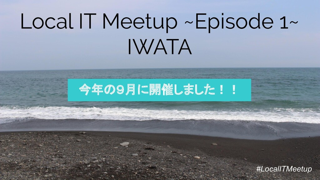 Local IT Meetup ~Episode 1~ IWATA #LocalITMeetu...